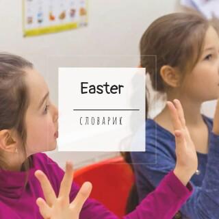 Сегодня католики празднуют Пасху! 🐣🐇 Это не только ортодоксальный праздник, но и один из самых любимых событий у взрослых и детей! ❤️ Пасхальные гонки, угощения и покраска яиц, традиционный ужин и много-много цветов и ярких красок, ну кто перед таким устоит? 🌷🤗 Вот лишь несколько основных словечек, нужных для беседы о Пасхе 🐣: 🐇Easter - собственно, Пасха 🐇 Easter hunt - пасхальная гонка (собственно поиски яиц) 🐇 Easter bunny - пасхальный зайка (волшебный, тот самый, который прячет яйца, отсюда модное слово